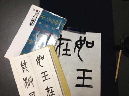 呉昌石を模刻して字を学ぶ